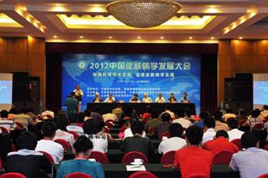 周华玲主任参加2012中国皮肤病学发展大会